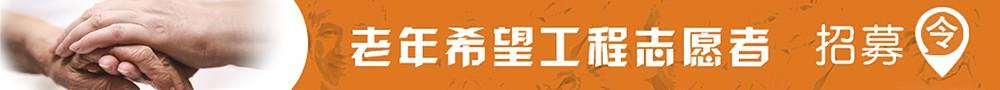 """""""老年希望工程""""是由国家民政部批准,中国老龄事业发展基金会发起、组织的一项全国性大型公益活动"""